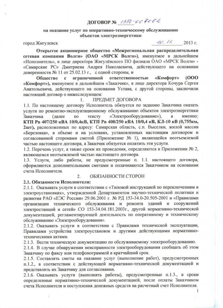 2014_д