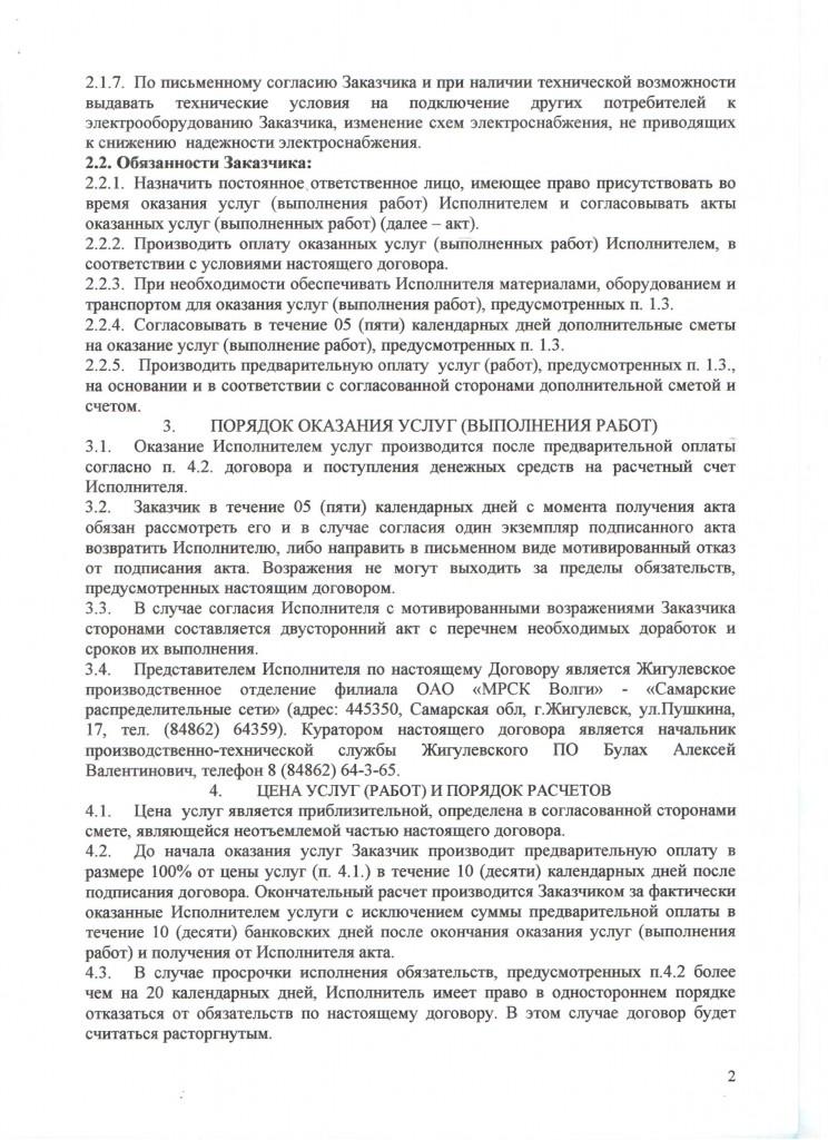 2014_д2