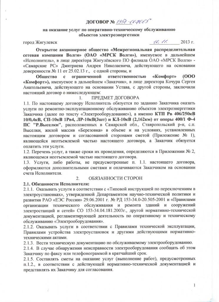 2014_д8
